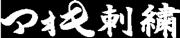 アオキ刺繍